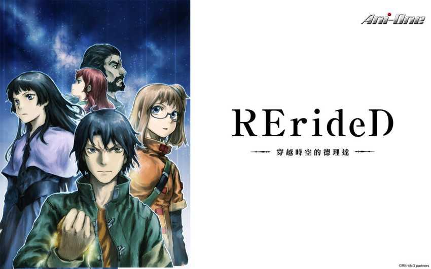 RErideD - 穿越時空的德理達 -