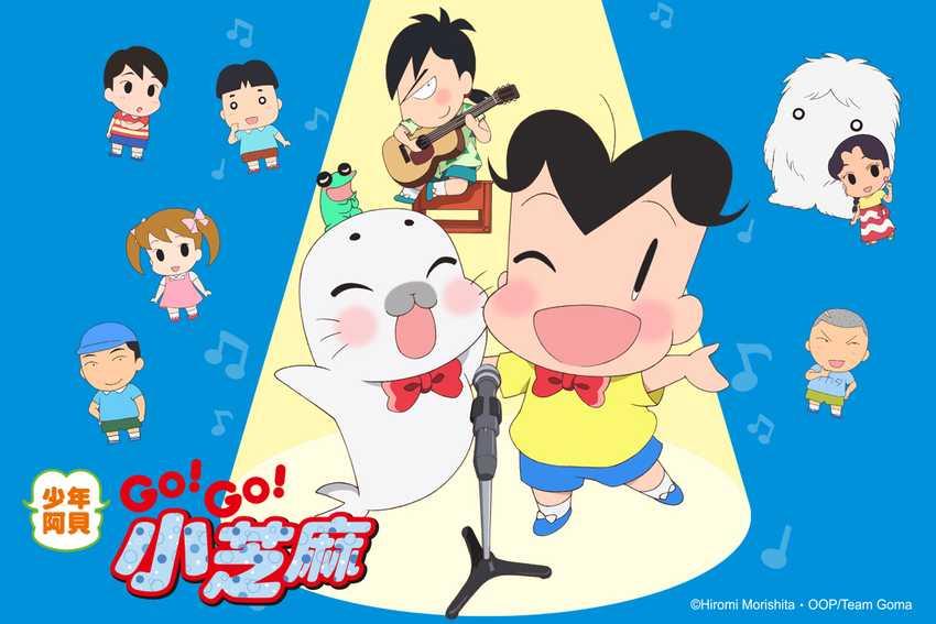 少年阿貝GO!GO!小芝麻 第3季 #65-96