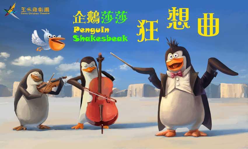 企鵝莎莎狂想曲 玉米雞劇團