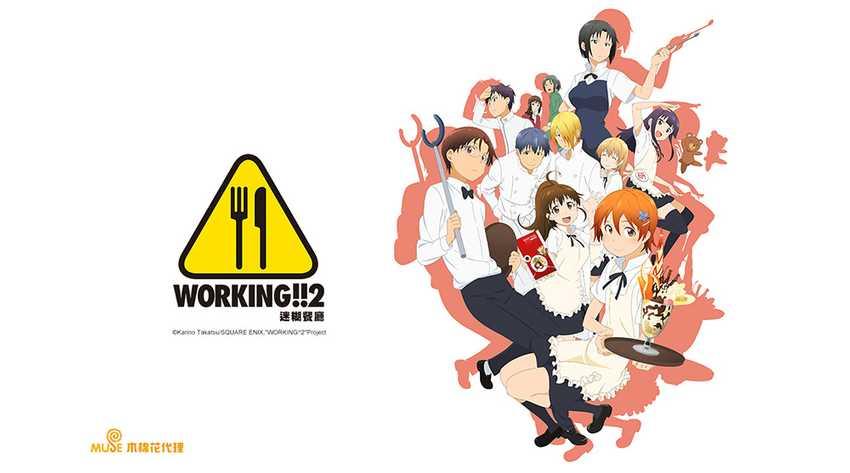 WORKING'!!迷糊餐廳 第二季