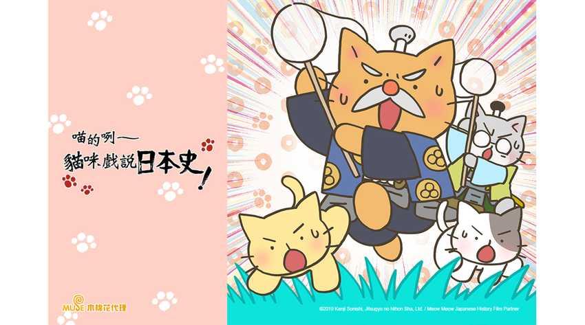 喵的咧~貓咪戲說日本史!S4