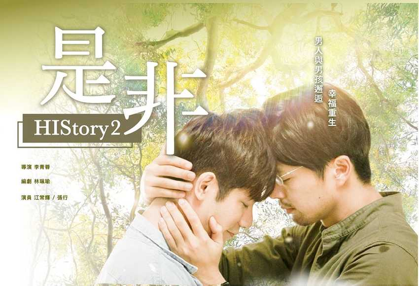 [Eng Sub] HIStory2_Shi and Fei