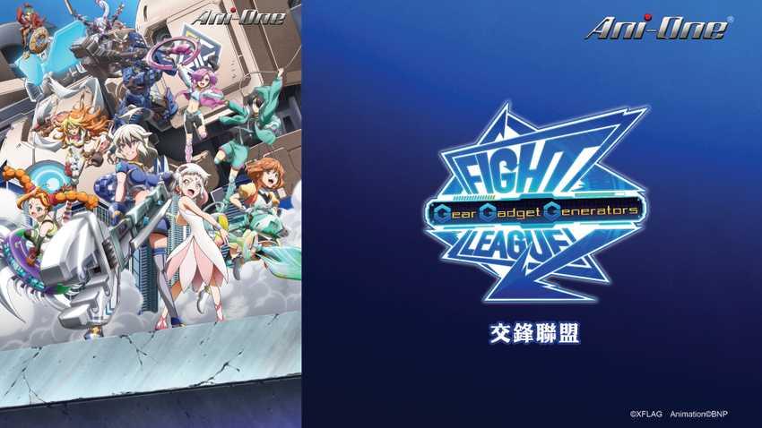Fight League 交鋒聯盟