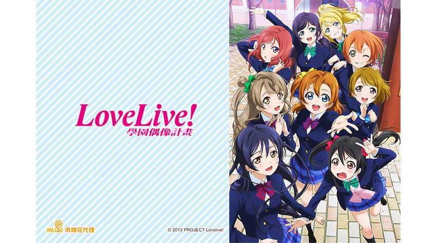 Love Live!學園偶像計畫 第1季