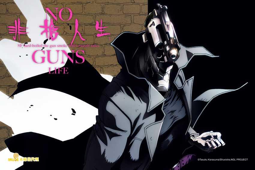 非槍人生 NO GUNS LIFE