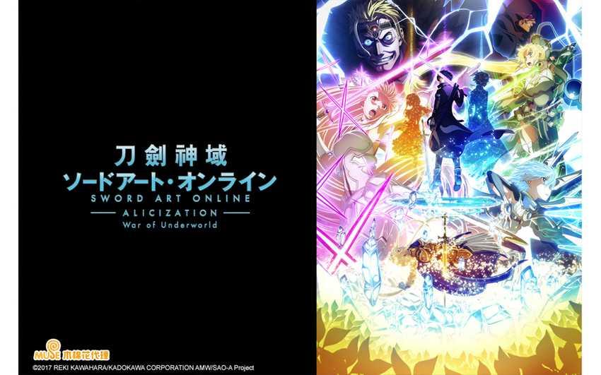 刀劍神域 Alicization War of Underworld:最終章