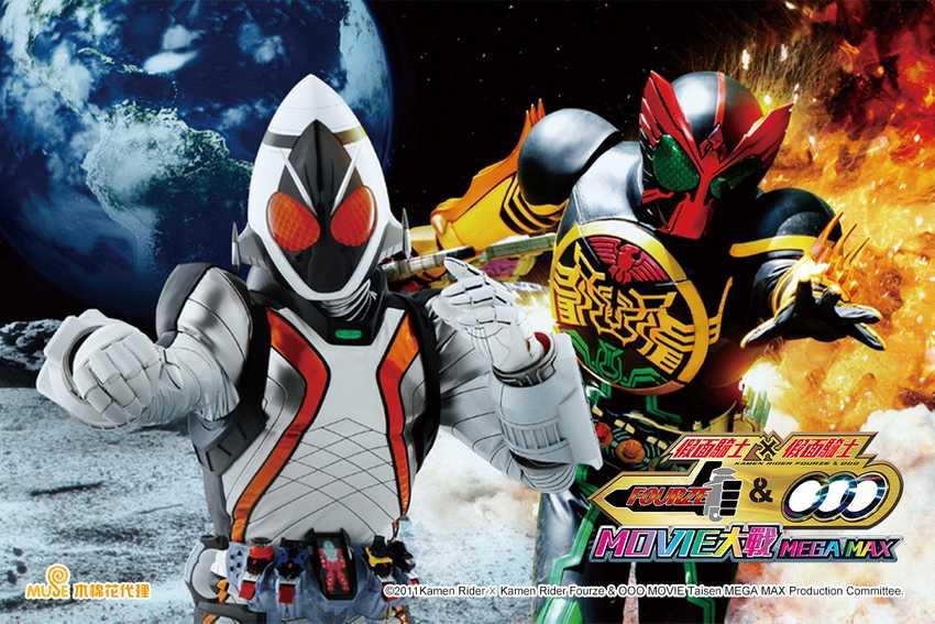 假面騎士×假面騎士 Fourze & OOO MOVIE大戰MEGA MAX