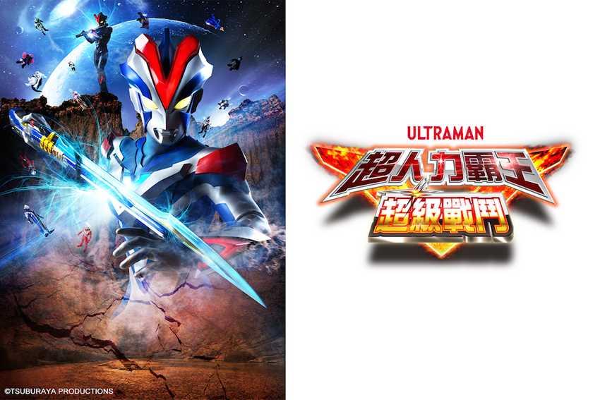 超人勝利:超級戰鬥