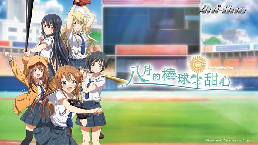 八月的棒球甜心