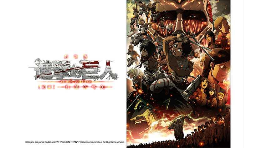 進擊的巨人劇場版-前編:紅蓮的弓矢