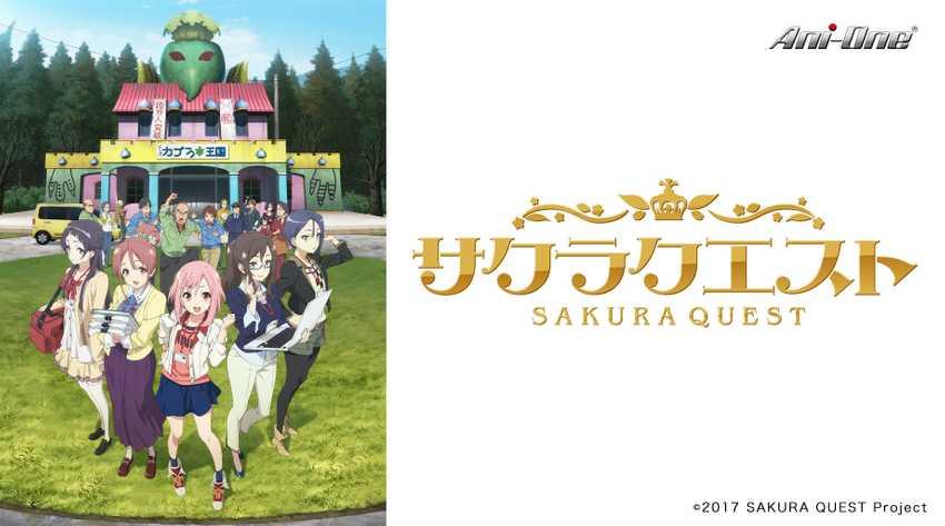 櫻花任務Sakura Quest