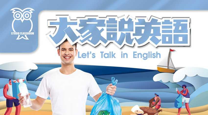 生活萬事通 | 大家說英語
