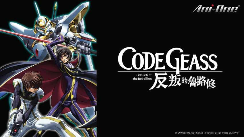 Code Geass反叛的魯路修