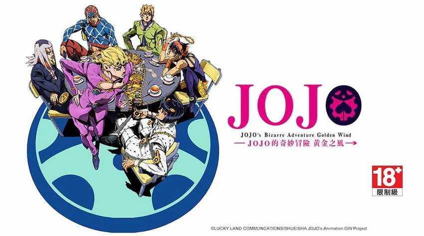 JoJo的奇妙冒險 第四季:黃金之風
