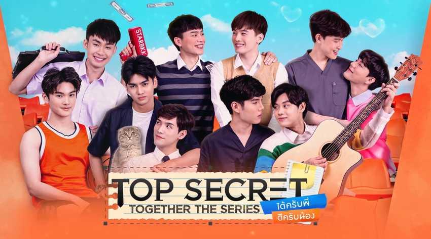 Top Secret 愛的機密