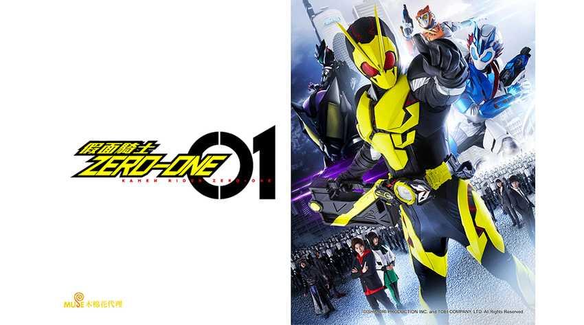假面騎士ZERO-ONE(中文版)