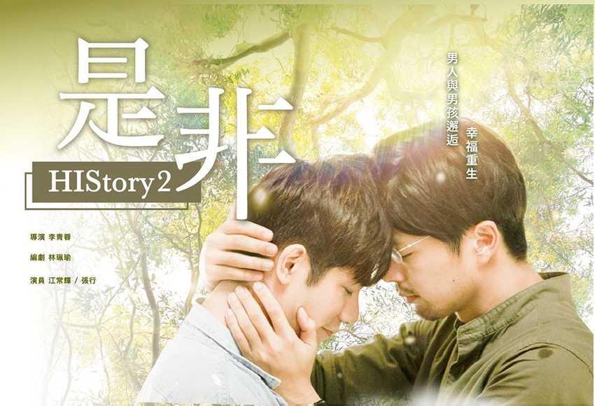 HIStory2-是非 私藏花絮