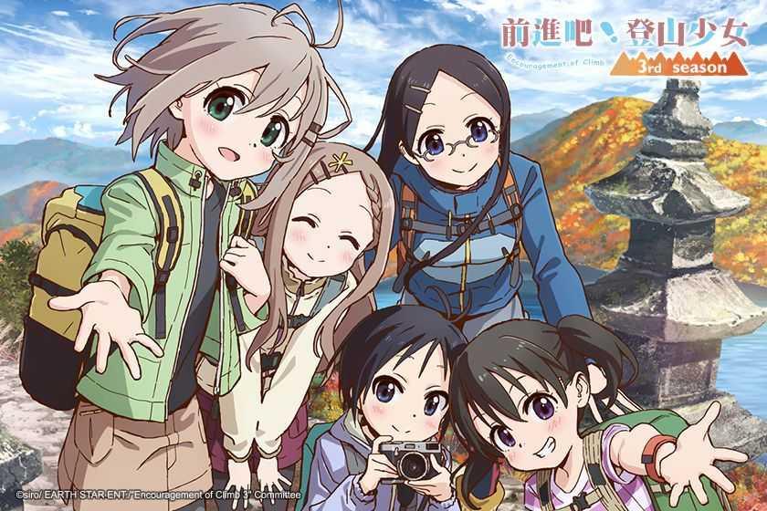 前進吧!登山少女 第三季