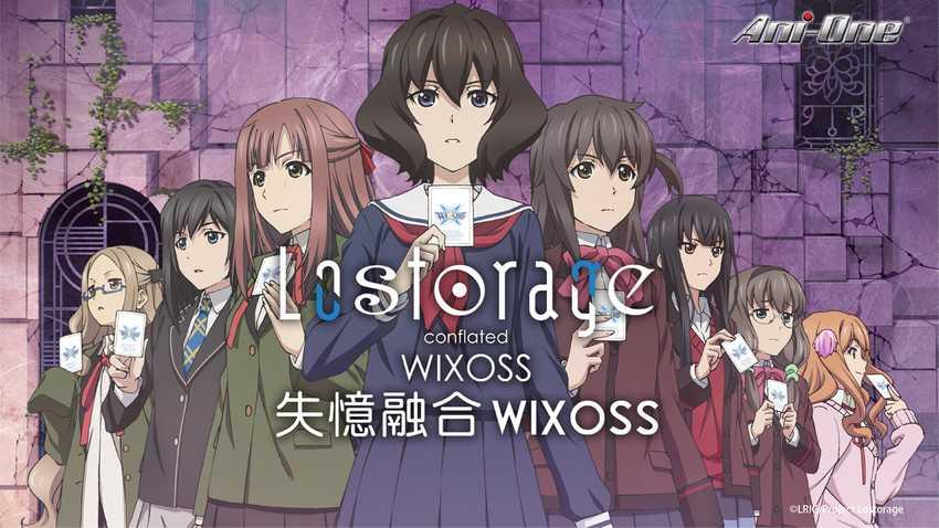 失憶融合 WIXOSS