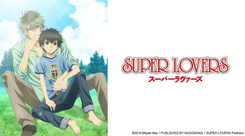 超級戀人 Super Lovers