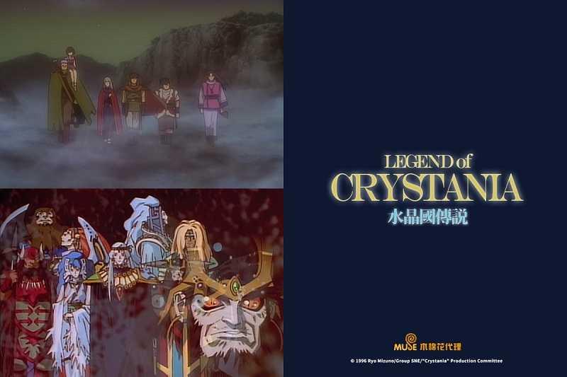 水晶國傳說OVA
