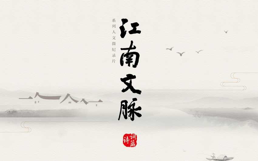 紀錄片「江南文脉」