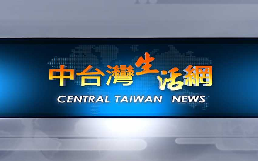 TDN 中台灣生活新聞|鑫傳國際