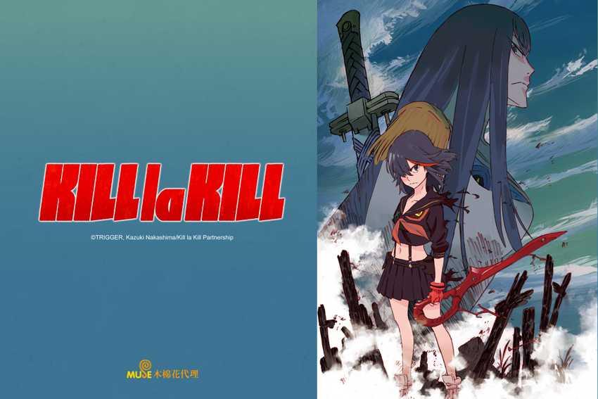 KILL la KILL (斬服少女)