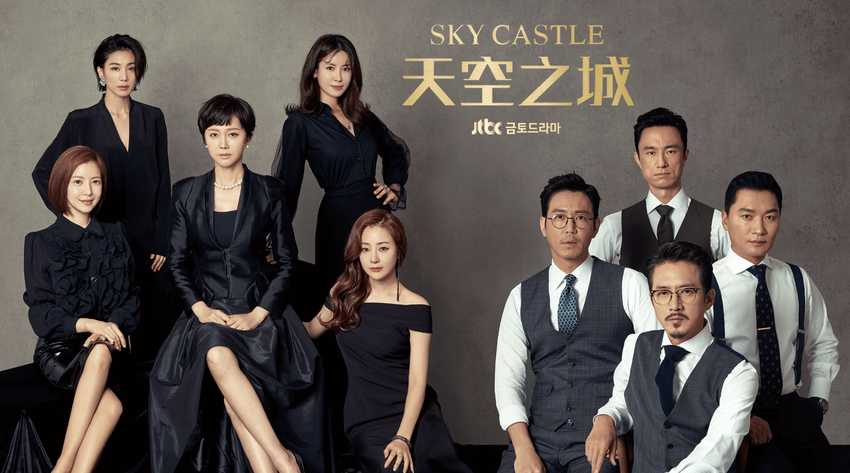 SKY Castle 天空之城