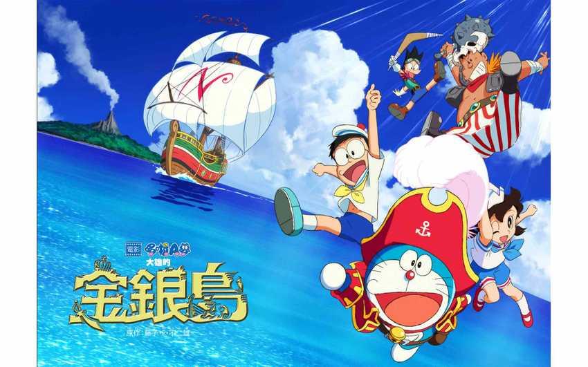 哆啦A夢:大雄的金銀島(國語版)