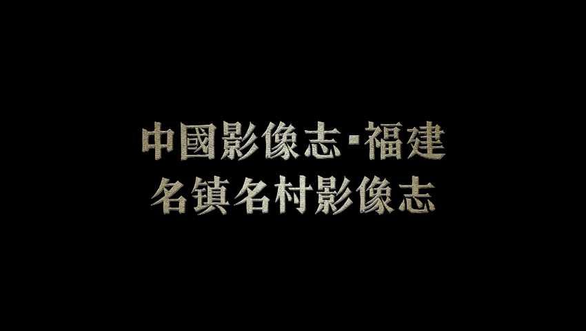 中國影像志·福建名鎮名村影像志 第三季