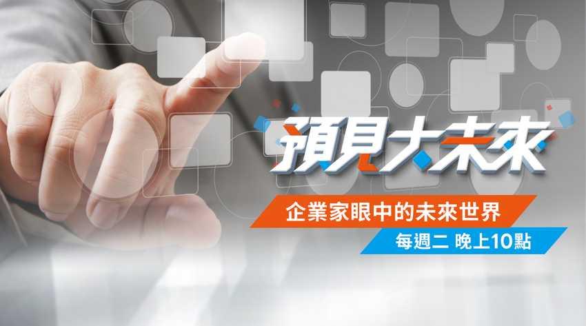 預見大未來-法律風險系列|鑫傳國際