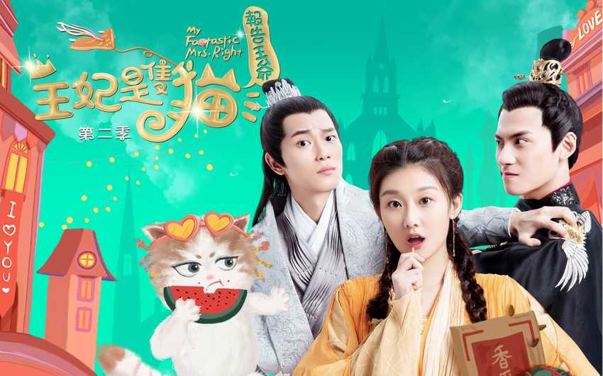 報告王爺,王妃是隻貓 第二季