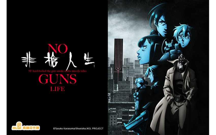 非槍人生 NO GUNS LIFE 第二季