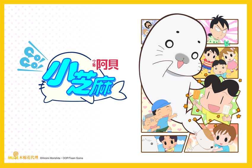 少年阿貝GO!GO!小芝麻 第4季 #97-120