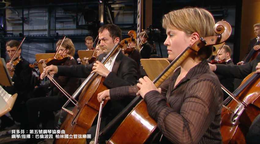 第五號|巴倫波因x貝多芬全本鋼琴協奏曲系列|梅迪奇