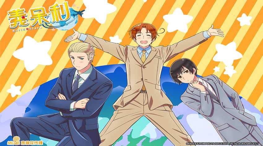 義呆利World Stars OVA