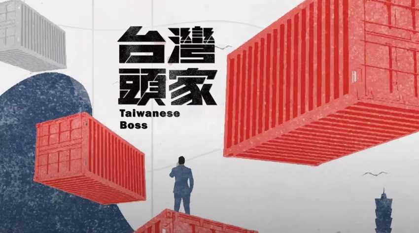 台灣頭家|鑫傳國際