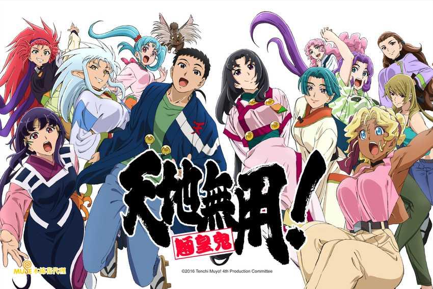 天地無用!魎皇鬼OVA 第四期