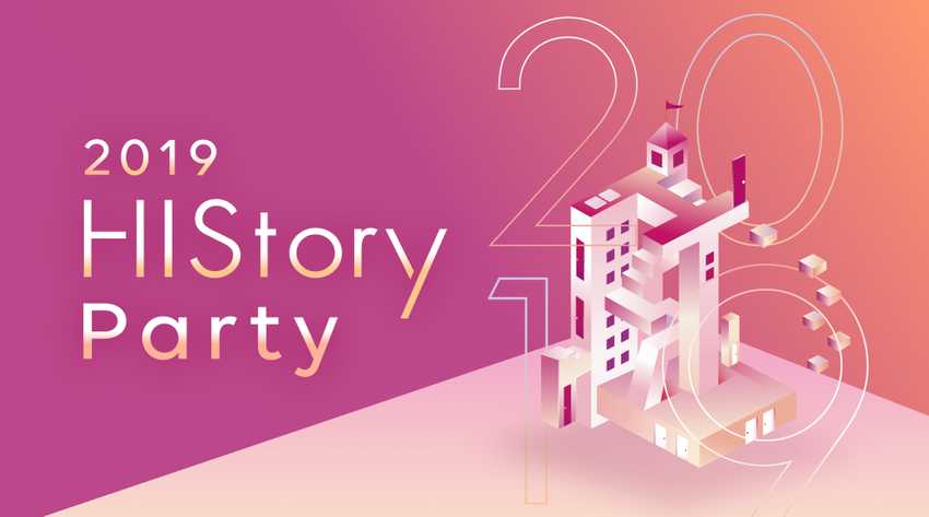 2019 HIStory Party 精彩記錄