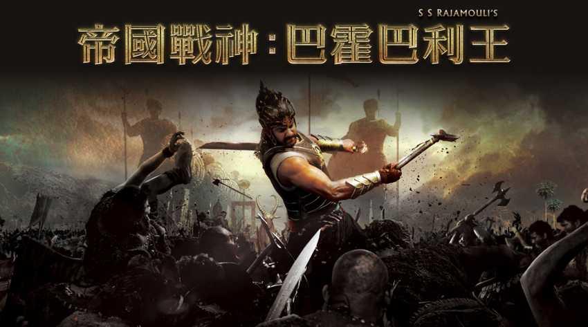 帝國戰神:巴霍巴利王