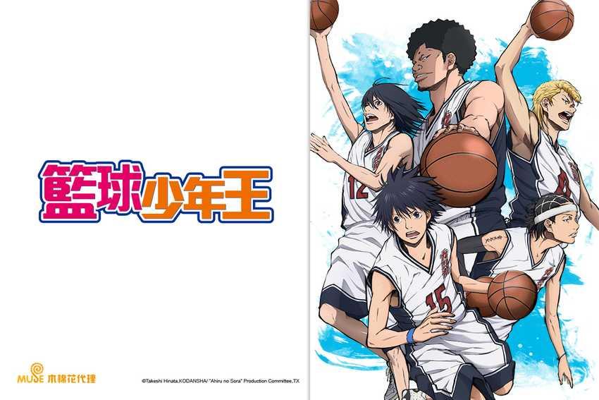 籃球少年王