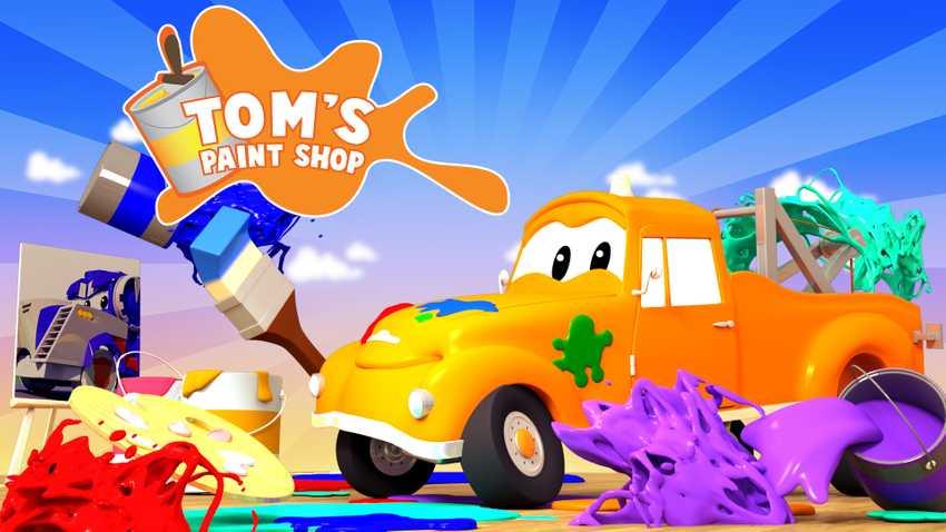 汽車城之湯姆的油漆店
