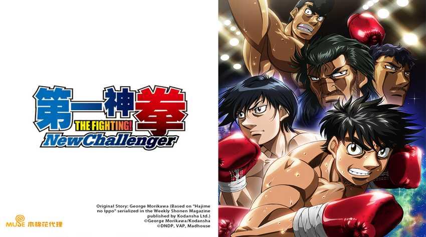 第一神拳New Challenger