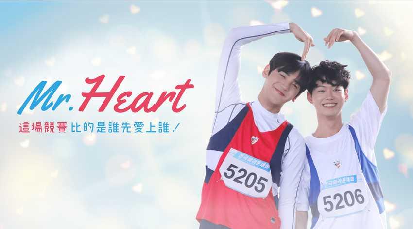 Mr.Heart(電影版)