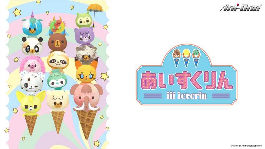 冰冰冰 冰淇淋君(iii icecrin)