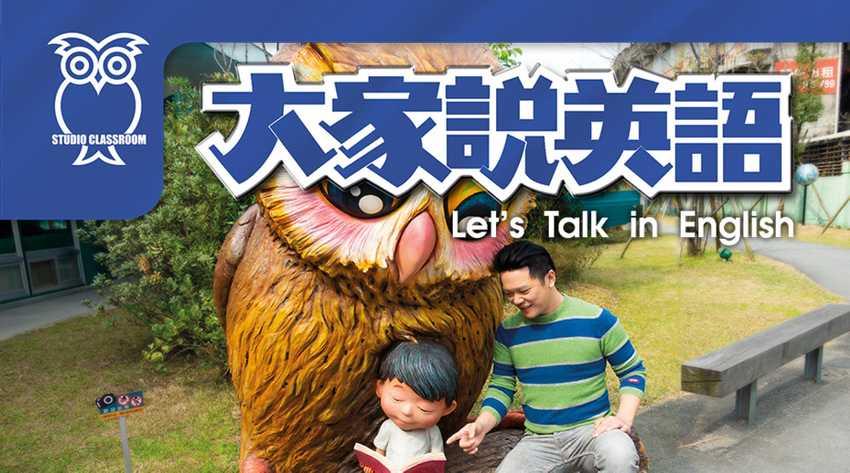 人際與溝通 | 大家說英語