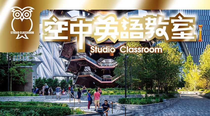 國際視野 | 空中英語教室