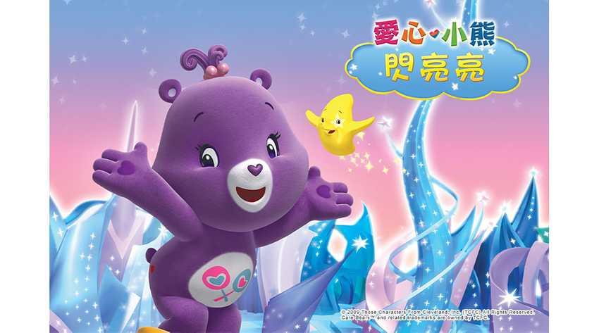 愛心小熊:閃亮亮