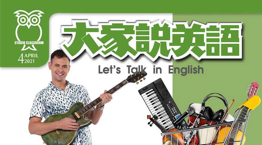 四月號 大家說英語